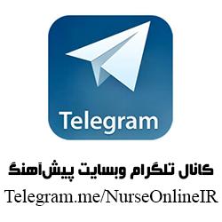کانال تلگرام پیش آهنگ
