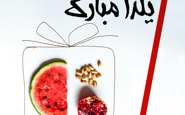 یلدا مبارک : )