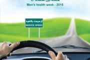 هفته اول اسفند، هفته ملی سلامت مردان