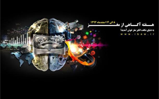 هفته جهانی آگاهی از مغز