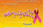 اول تا هفتم بهمن ماه، پویش ملی مبارزه با سرطان