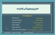 علایم پنوموتراکس فشارنده